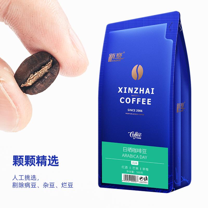 咖啡豆 云南咖啡日晒精品豆500G新寨纯黑咖啡无糖可现磨咖啡粉