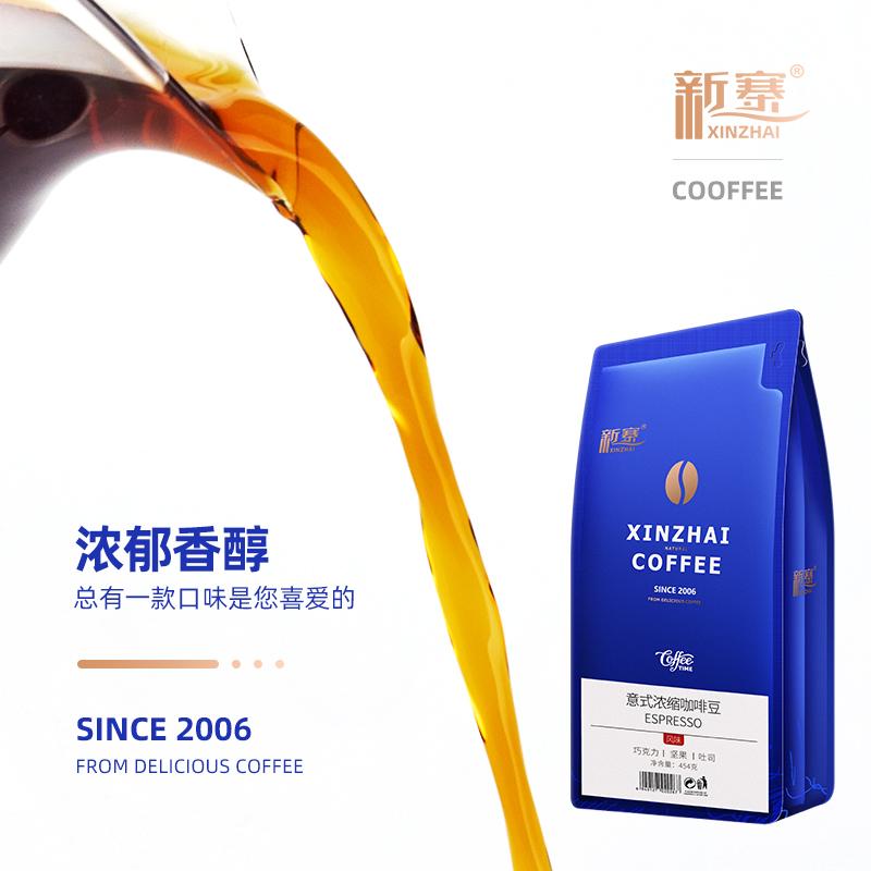 咖啡豆云南咖啡豆意式浓缩454G新寨纯黑咖啡无糖可现磨咖啡粉