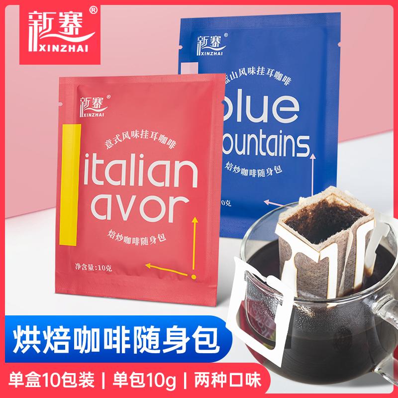 新寨手冲铁皮卡精品挂耳式现磨无糖纯黑咖啡粉蓝山意式风味