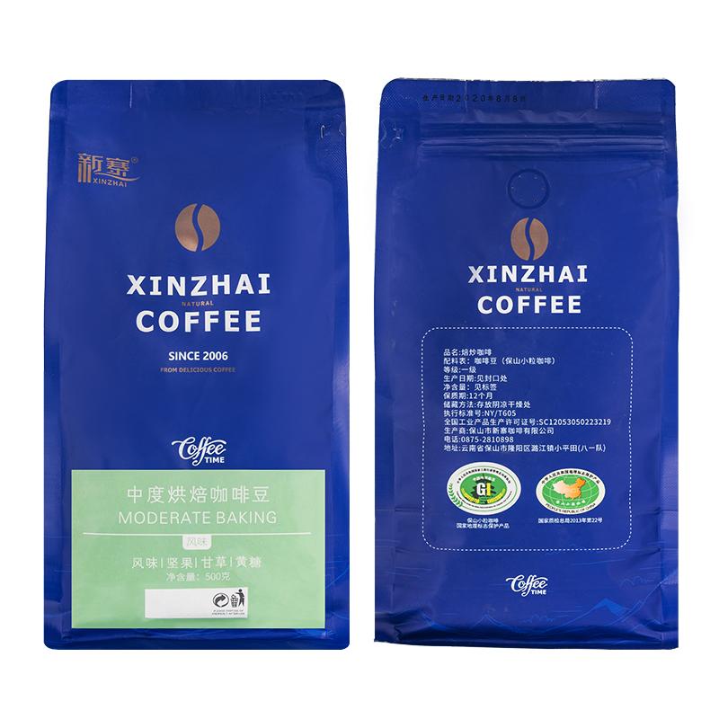 新寨咖啡豆云南 蓝山风味中度烘焙 500G黑咖啡无糖可现磨咖啡粉