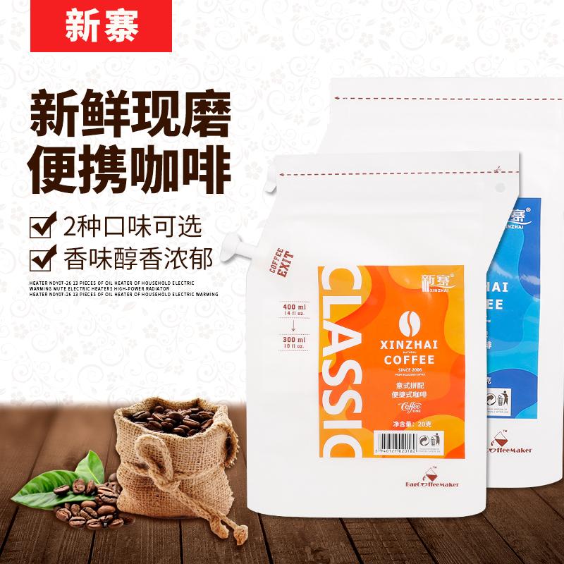 云南咖啡豆意式浓缩蓝山风味新鲜烘焙现磨手冲便携黑咖啡2包装 价格 ¥ 32.90