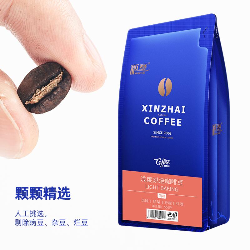 咖啡豆云南 蓝山风味浅度烘焙 500G黑咖啡无糖可现磨咖啡粉